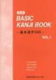 BASIC KANJI BOOK-基本漢字500- (1)