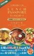 ランチパスポート<千葉版> 500円ランチパスポート (2)