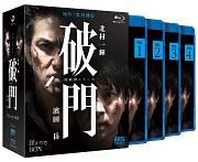 破門(疫病神シリーズ) Blu-ray BOX