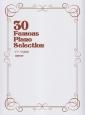 ピアノ名曲30 演奏頻度の高いクラシックピアノの名曲30曲を収載 Famous Piano Selection