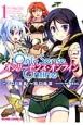 Only Sense Online-オンリーセンス・オンライン- (1)