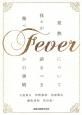 Fever 発熱について我々が語るべき幾つかの事柄