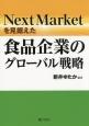 Next Marketを見据えた食品企業のグローバル戦略