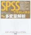 SPSSでやさしく学ぶ 多変量解析<第5版>
