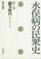 水俣病の民衆史 闘争時代(上) 1957-1969 (3)