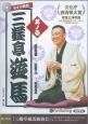 ライブ落音 三遊亭遊馬 1.蛙茶番 2.佐野山 3.紺屋高尾 (1)