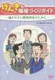 げんきな職場づくりガイド<第2版> 働きやすい職場環境のために