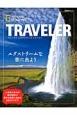 ナショナルジオグラフィックトラベラー エクストリームな旅に出よう 人気急上昇中の旅を先取り!新たな発見に出会う60の
