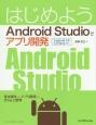 はじめようAndroid Studioでアプリ開発 基本操作からアプリ開発まできちんと整理
