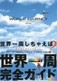 WORLD JOURNEY<新装改訂版>