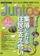 Juntos 2014Dec. 特集:秋田発 集落における住民の支え合い 地域生活応援誌(81)