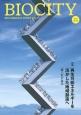 ビオシティ 特集:再生可能エネルギーを活かした地域創造へ 環境から地域創造を考える総合雑誌(62)