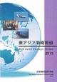 東アジア戦略概観 2015