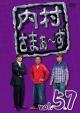 内村さまぁ~ず vol.57