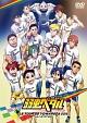 弱虫ペダル スペシャルイベント~LE TOUR DE YOWAPEDA2015~