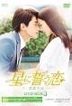 星に誓う恋 DVD-BOX3