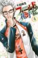 フィールドの花子さん (4)