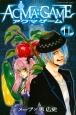 ACMA:GAME-アクマ ゲーム- (11)