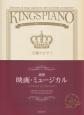 贅沢アレンジで魅せるステージレパートリー集 王様のピアノ 映画・ミュージカル【連弾】
