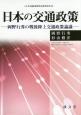 日本の交通政策 岡野行秀の戦後陸上交通政策論議
