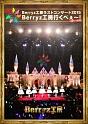 ラストコンサート2015 Berryz工房行くべぇ~! (Completion Box)