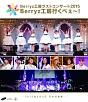 ラストコンサート2015 Berryz工房行くべぇ~!