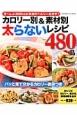 カロリー別&素材別 太らないレシピ480品<保存版>