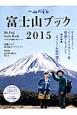 富士山ブック 2015 総力特集:3776mの登り方 富士登山4大コースパーフェクトガイド&登頂ドキュメ