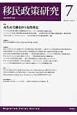 移民政策研究 2015 特集:再生産労働を担う女性移民 (7)