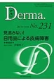 Derma. 2015.5 見逃さない!日用品による皮膚障害 Monthly Book(231)