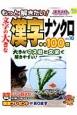 もっと解きたい!文字の大きな漢字ナンクロ 特選100問 漢字メイトベスト・セレクション(18)