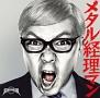メタル経理マン(DVD付)