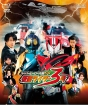 スーパーヒーロー大戦GP 仮面ライダー3号[ブルーレイ+DVD]
