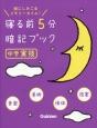 寝る前5分暗記ブック 中学実技 音楽・美術・保体・技家 頭にしみこむメモリータイム!