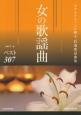 女の歌謡曲 ベスト307<増補改訂第3版> 完全コードメロディー譜 イントロ・オブリガート付 カラオケファンに贈る、特選歌謡曲集