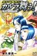 カルラ舞う! 変幻退魔夜行 葛城の古代神(3)