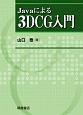 Javaによる3DCG入門