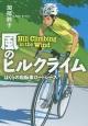 風のヒルクライム ぼくらの自転車ロードレース 物語の王国2-7