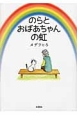 のらとおばあちゃんの虹