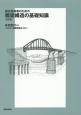 保全技術者のための橋梁構造の基礎知識<改訂版>
