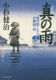 真の雨(上) 風烈廻り与力・青柳剣一郎