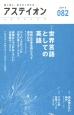 アステイオン 特集:世界言語としての英語 鋭く感じ、柔らかく考える(82)