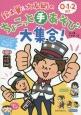 鈴木翼&大友剛の0・1・2歳児ちょこっと手あそび大集合! 3・4・5歳児アレンジたっぷり!
