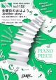 金曜日のおはよう-another story- feat.成海聖奈(CV:雨宮天)/HoneyWorks ピアノソロ・ピアノ&ヴォーカル