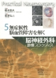 脳神経外科診療プラクティス 無症候性脳血管障害を解く (5)
