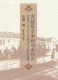 茨城県女学校のあゆみ 茨城県における女子中等学校の歴史的変遷