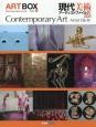 ART BOX<保存版> 現代美術アーティストファイル4 (24)