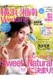 横浜・湘南Wedding ドレスとヘアメイクはSweet&Naturalに決まり! 神奈川エリアのウエディングはこの一冊でカンペキ!(12)