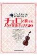 チェロで奏でる人気&定番ポップス20 ピアノ伴奏&カラオケCD付