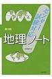センター試験対応 地理ノート<第3版>